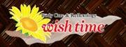 鷺ノ宮・都立家政・下井草(中野区・練馬区)のマッサージサロン(アロママッサージ・オイルマッサージ)wishtimeは子供連れOK・女性専用・リフトアップ・小顔マッサージ・フェイシャル